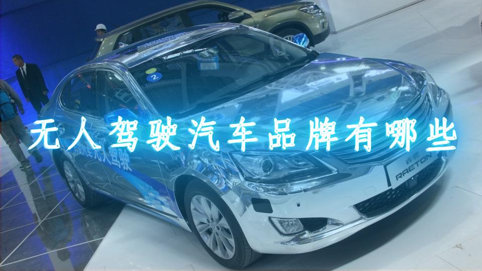 无人驾驶汽车品牌有哪些