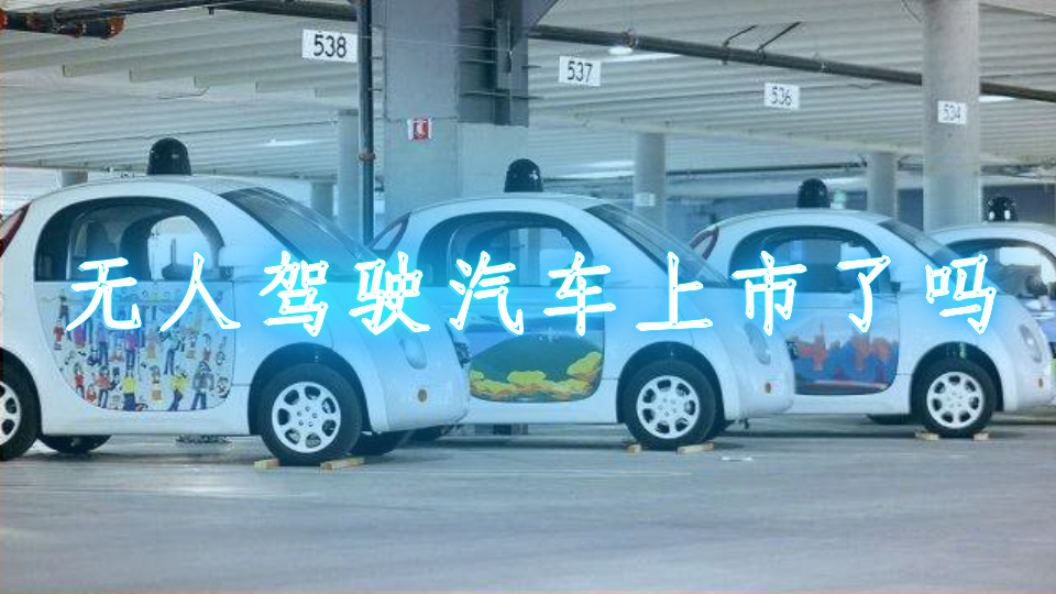 无人驾驶汽车上市了吗