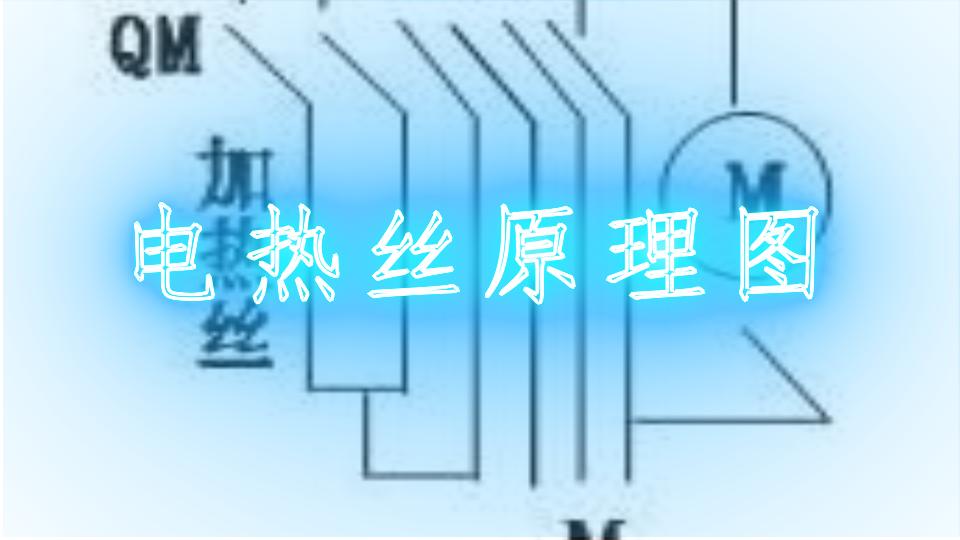 电热丝原理图