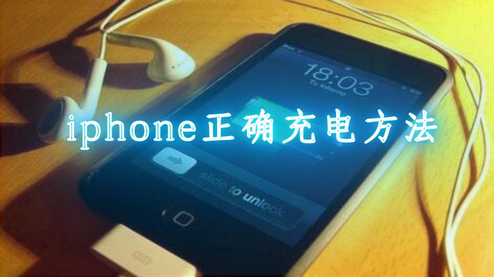 iphone正确充电方法