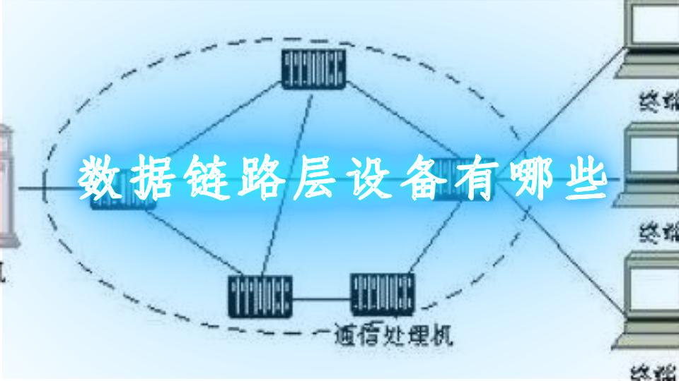 数据链路层设备有哪些