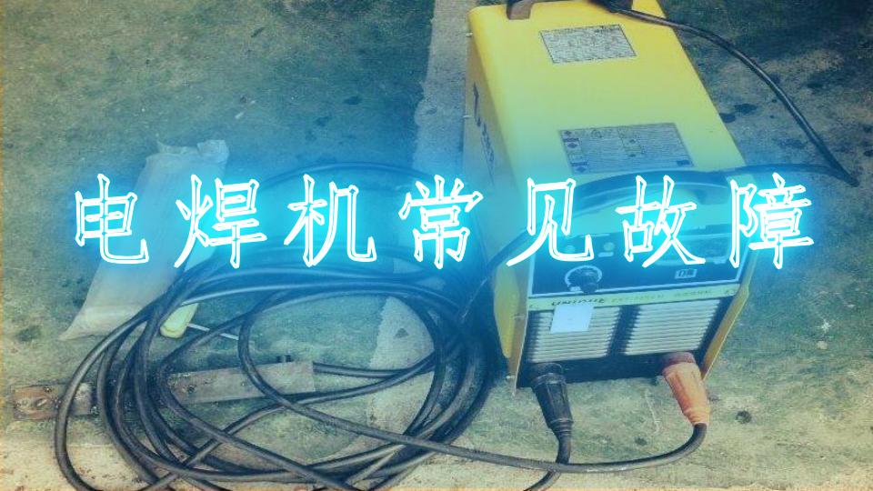 电焊机常见故障
