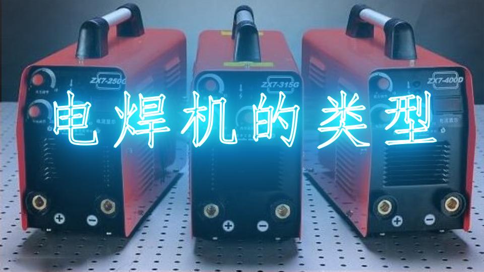 电焊机的类型