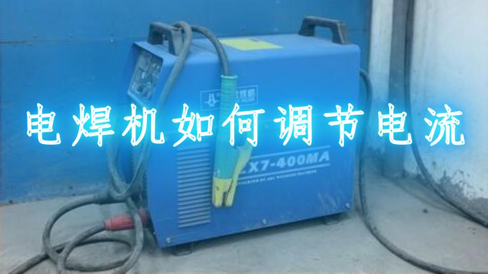 电焊机如何调节电流