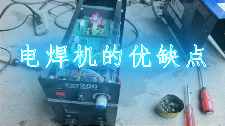 电焊机的优缺点