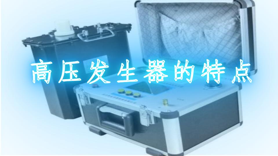 高压发生器的特点