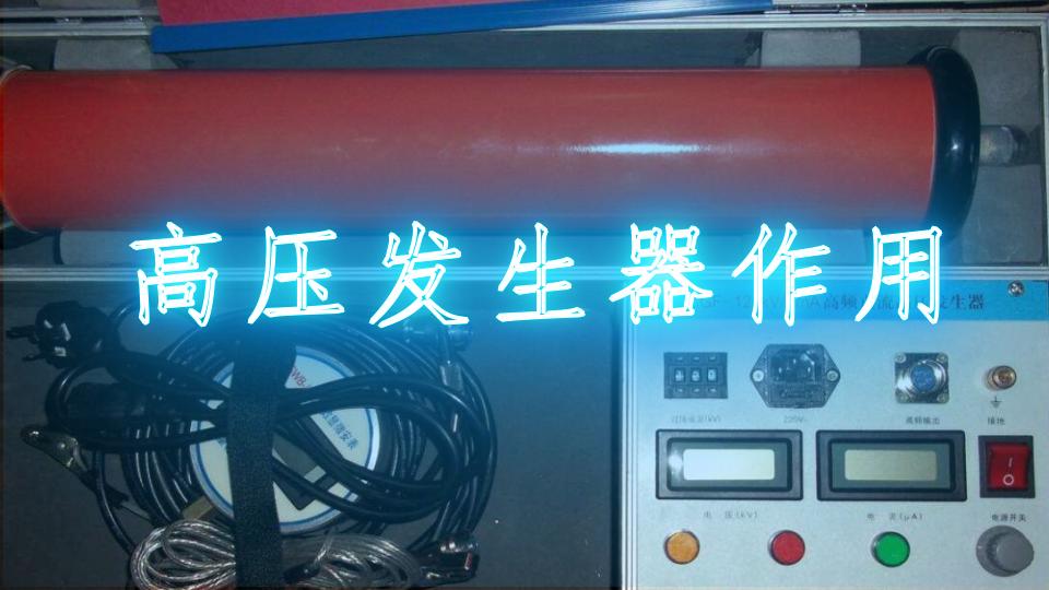 高压发生器作用