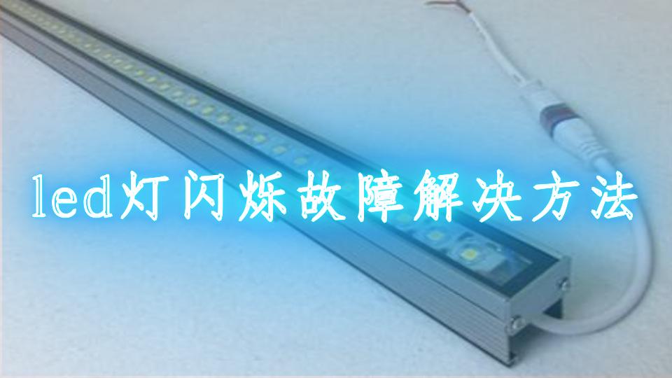 led灯闪烁故障解决方法