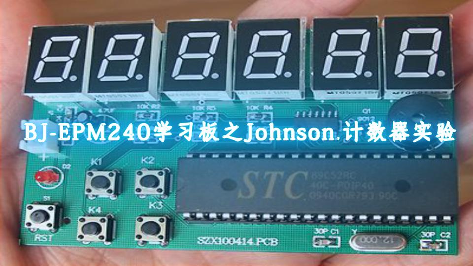 BJ-EPM240学习板之Johnson.计数器实验