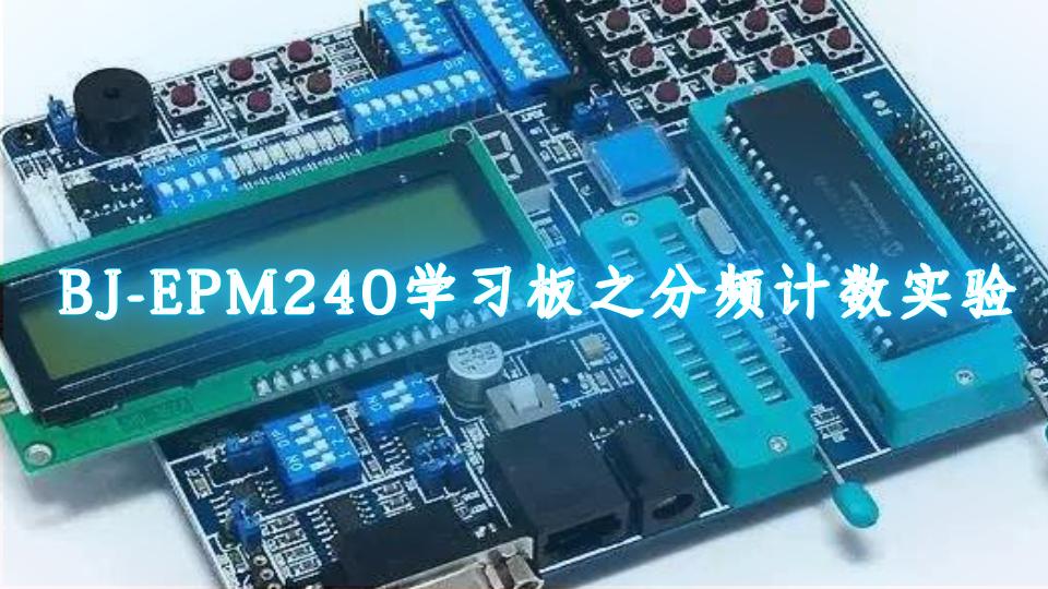 BJ-EPM240学习板之分频计数实验