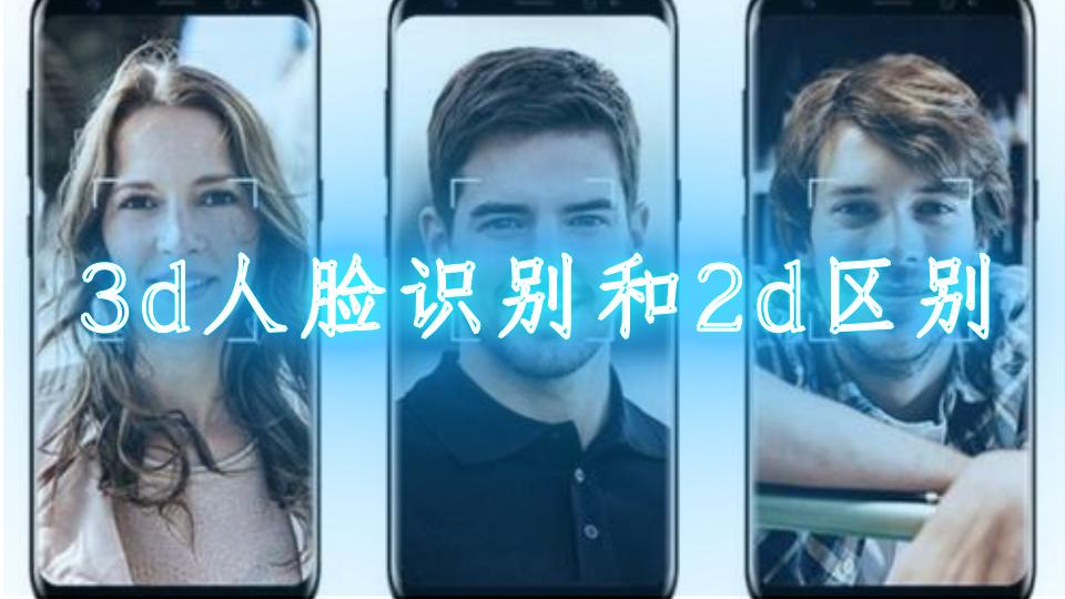 3d人脸识别和2d区别
