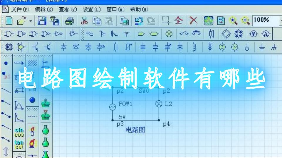 电路图绘制软件有哪些