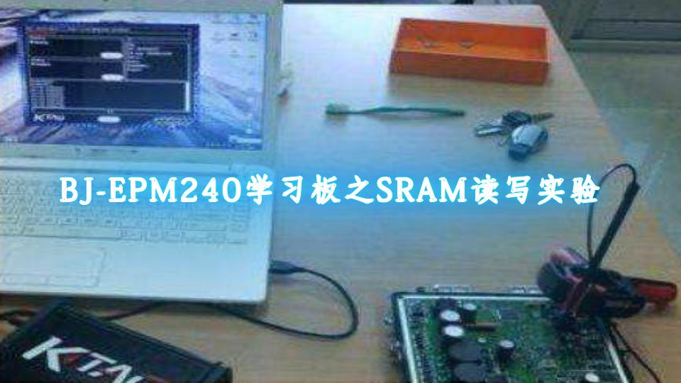 BJ-EPM240学习板之SRAM读写实验