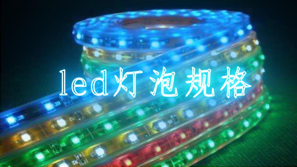 led灯泡规格
