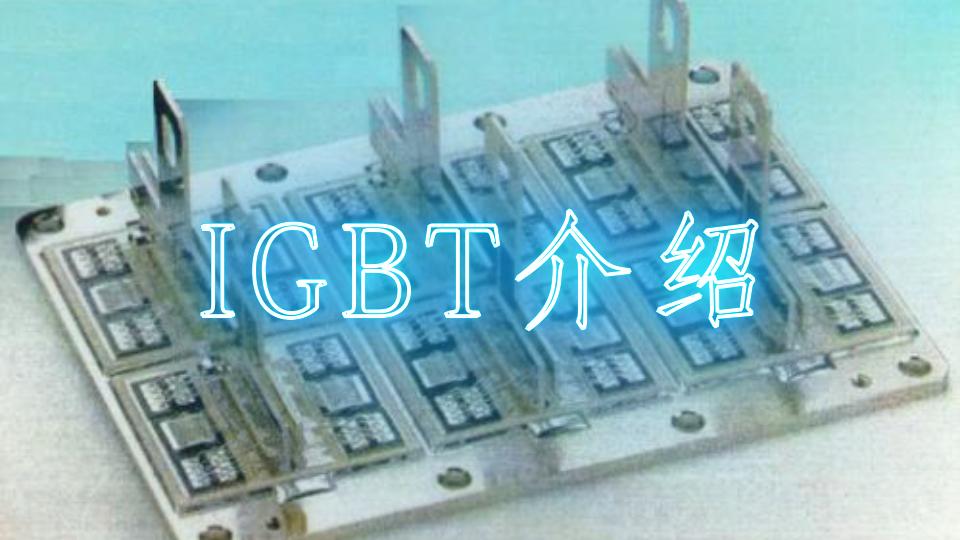 IGBT介绍