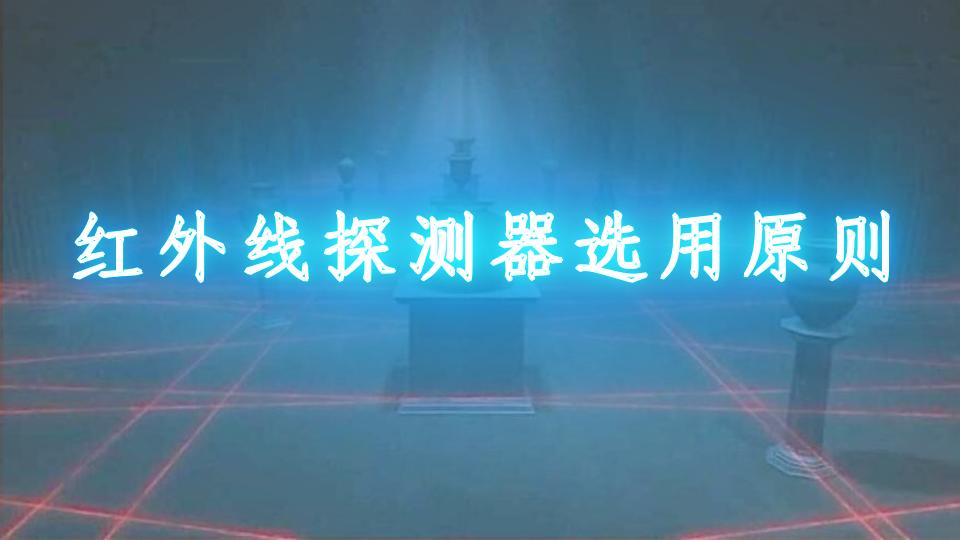 红外线探测器选用原则