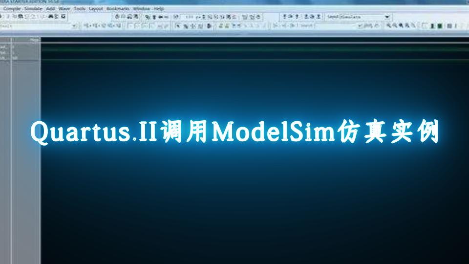 Quartus.II调用ModelSim仿真实例