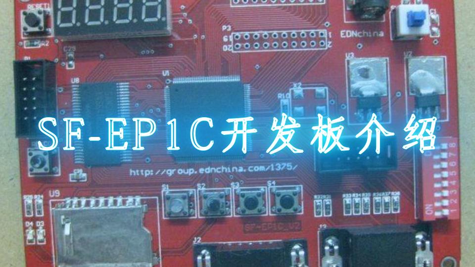 SF-EP1C开发板介绍