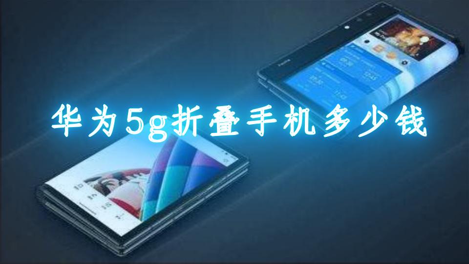 华为5g折叠手机多少钱