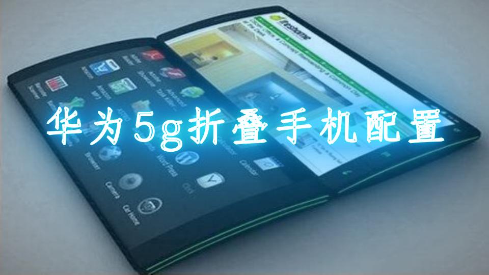 华为5g折叠手机配置