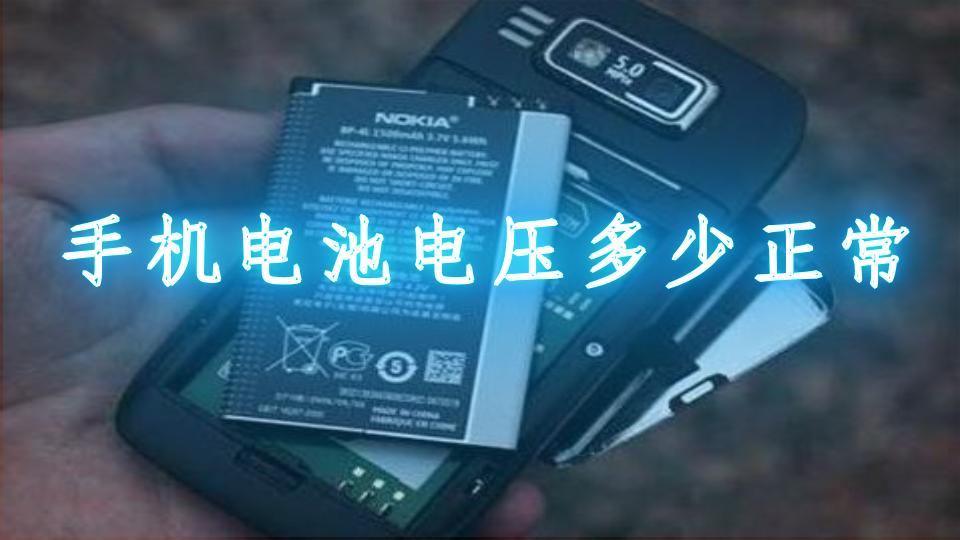 手机电池电压多少正常