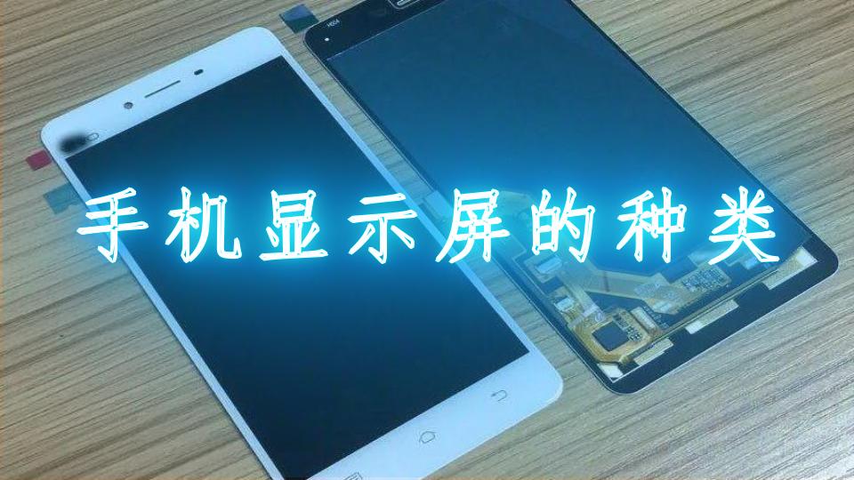 手机显示屏的种类