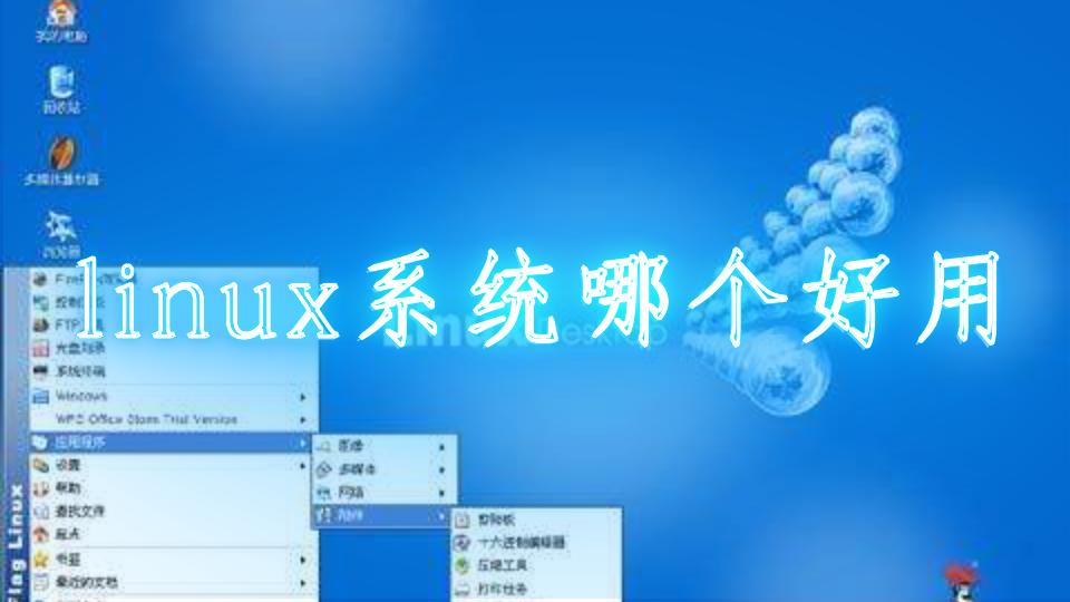linux系统哪个好用