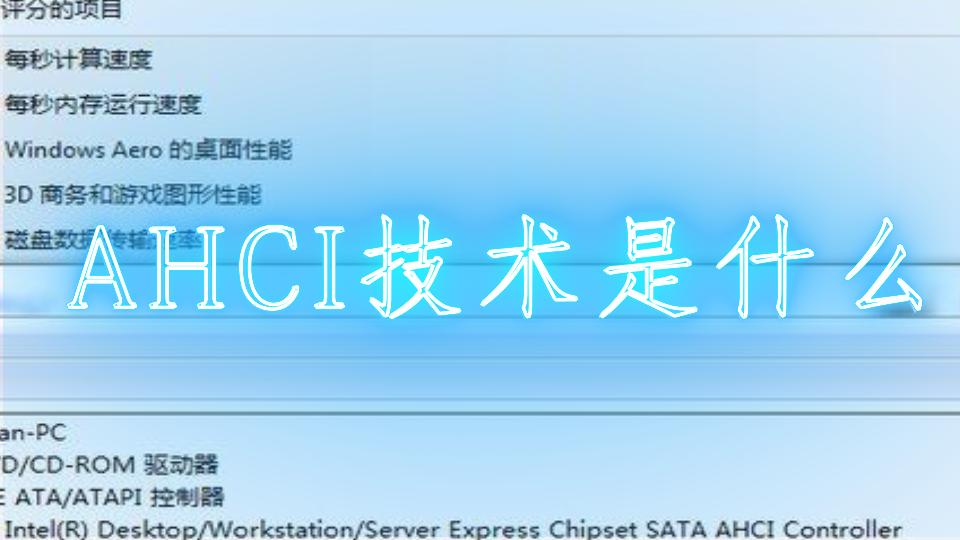 AHCI技术是什么