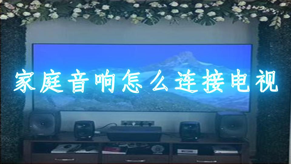 家庭音响怎么连接电视