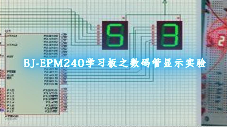 BJ-EPM240学习板之数码管显示实验