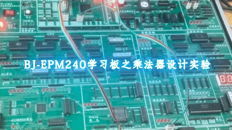 BJ-EPM240学习板之乘法器设计实验