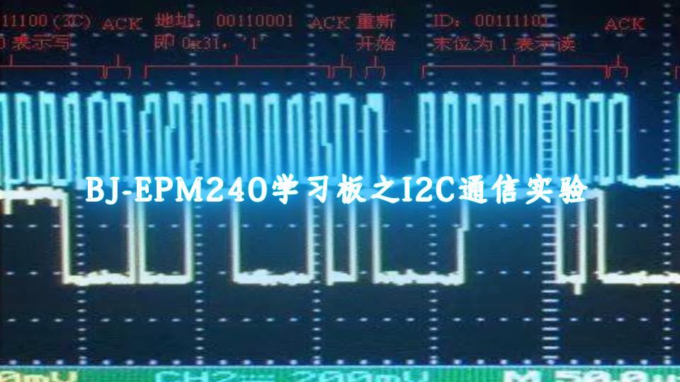 BJ-EPM240學習板之I2C通信實驗