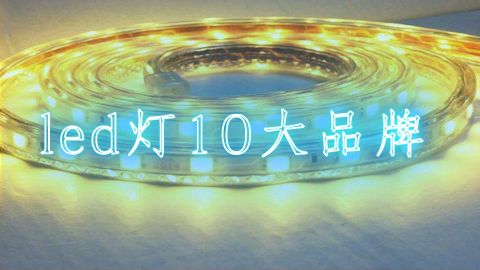 led灯10大品牌