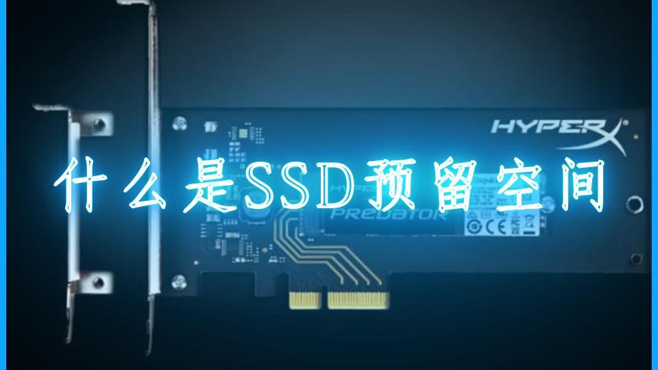 什么是SSD预留空间