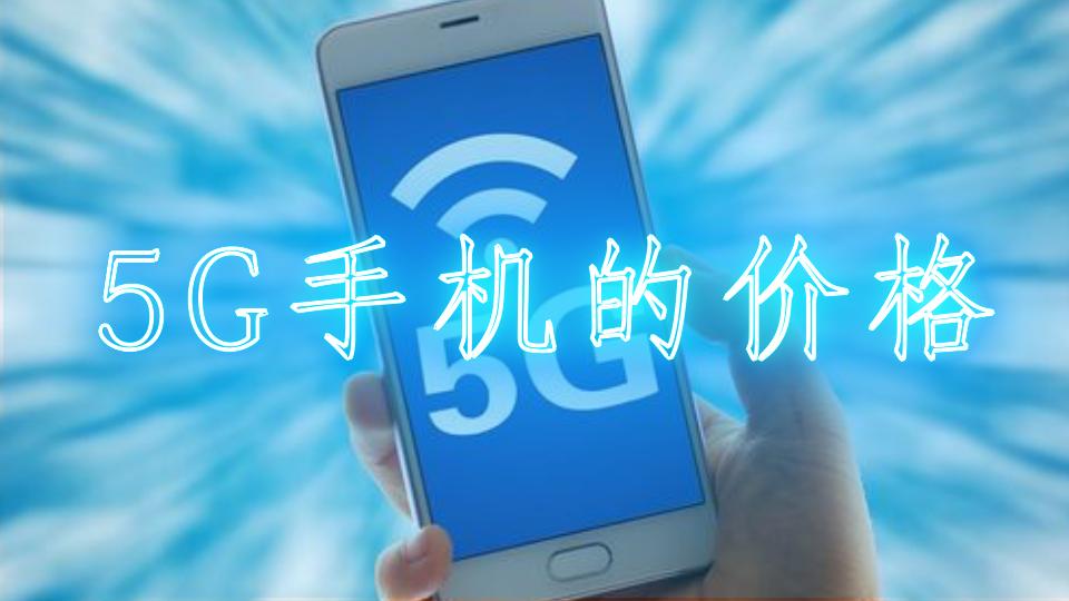 5g手机的价格