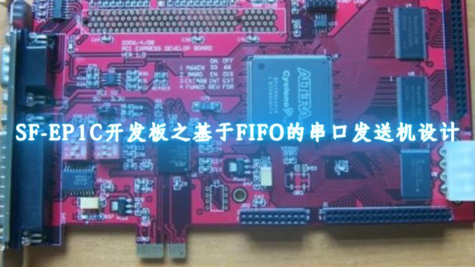 SF-EP1C开发板之基于FIFO的串口发送机设计