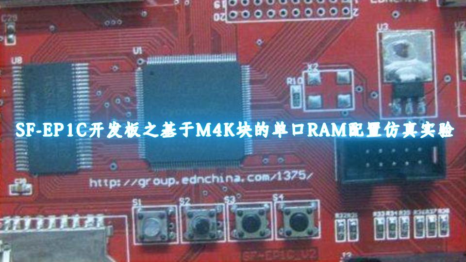 SF-EP1C开发板之基于M4K块的单口RAM配置仿真实验