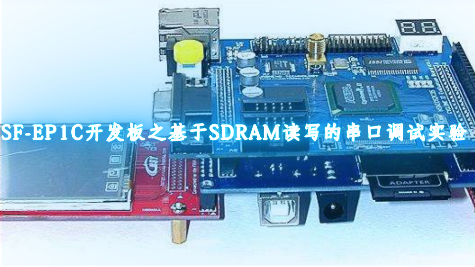 SF-EP1C开发板之基于SDRAM读写的串口调...
