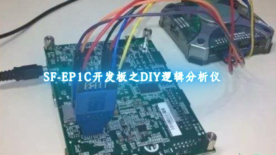 SF-EP1C开发板之DIY逻辑分析仪