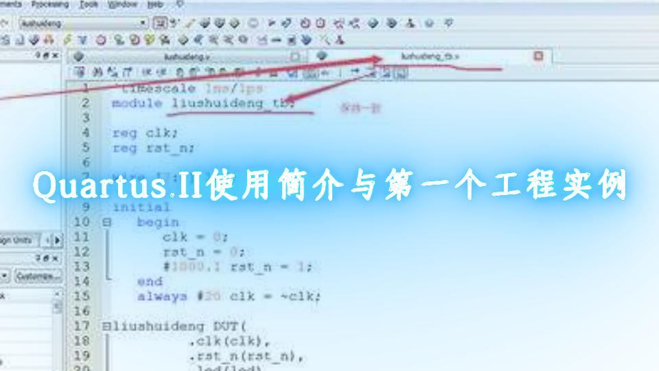 Quartus.II使用简介与第一个工程实例