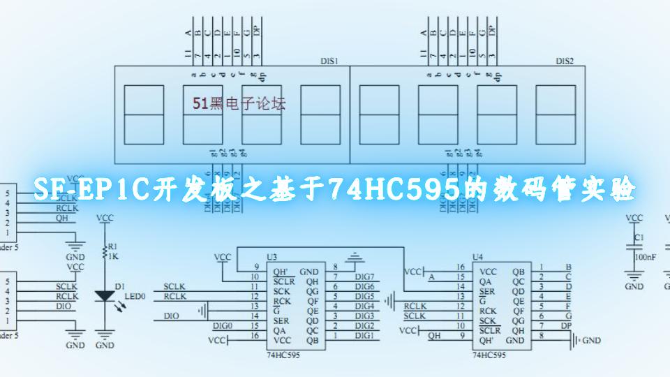 SF-EP1C开发板之基于74HC595的数码管实验