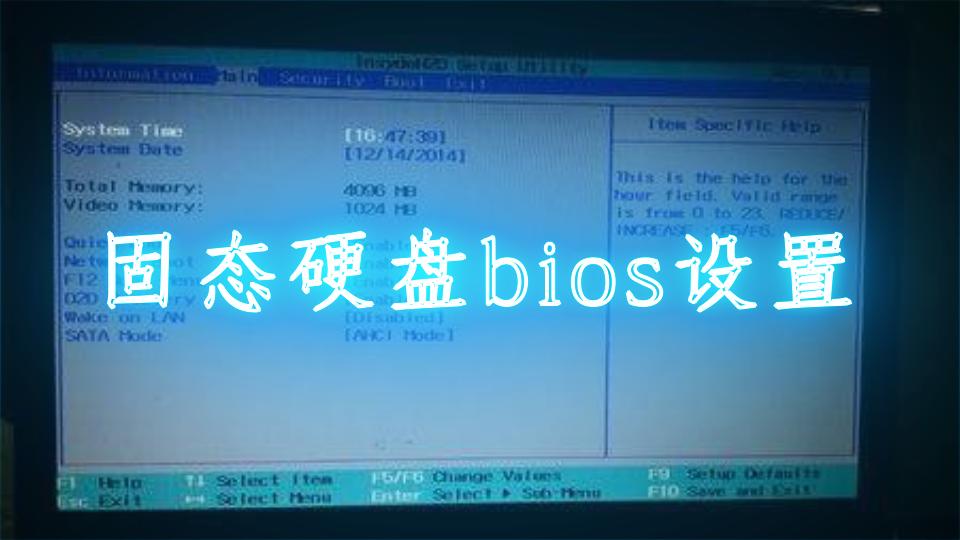 固态硬盘bios设置