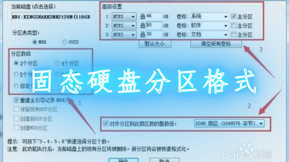 固态硬盘分区格式