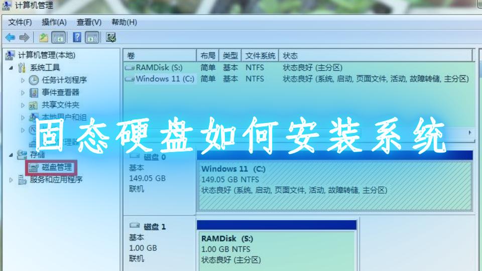 固态硬盘如何安装系统