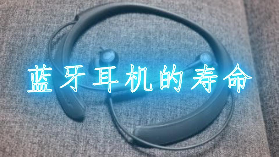 蓝牙耳机的寿命