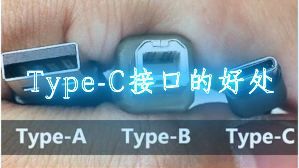 typec接口的好处