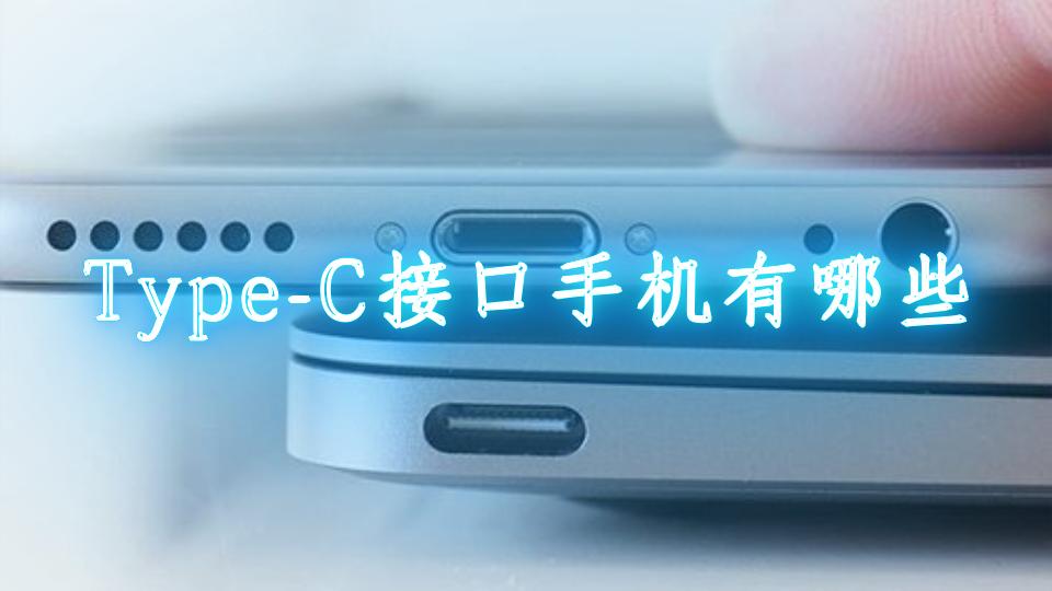 type-c接口手机有哪些