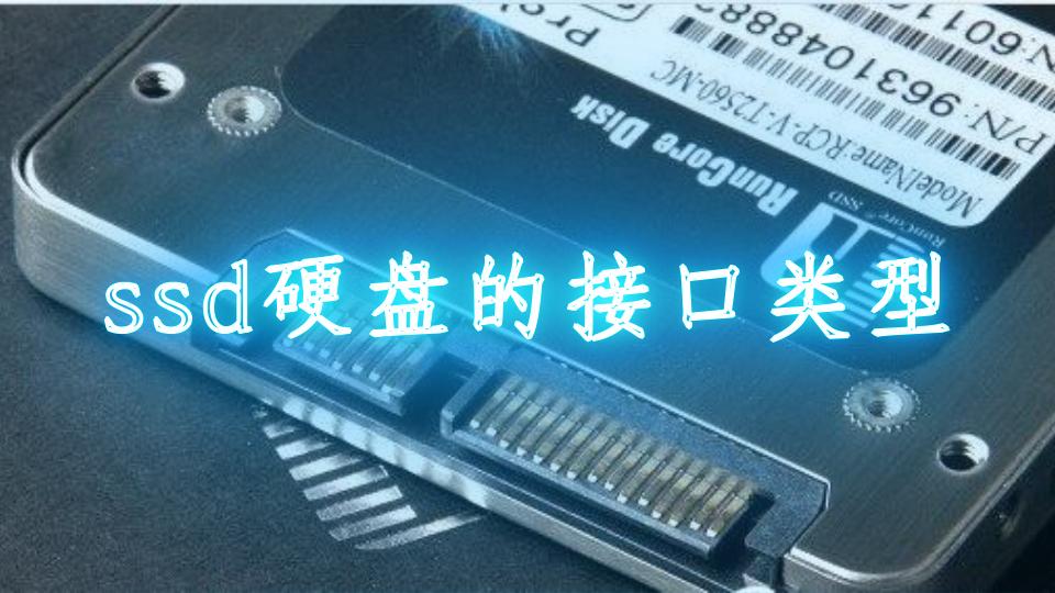 ssd硬盤的接口類型
