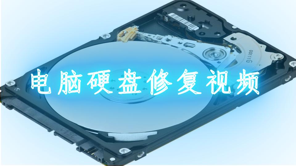 電腦硬盤修復視頻