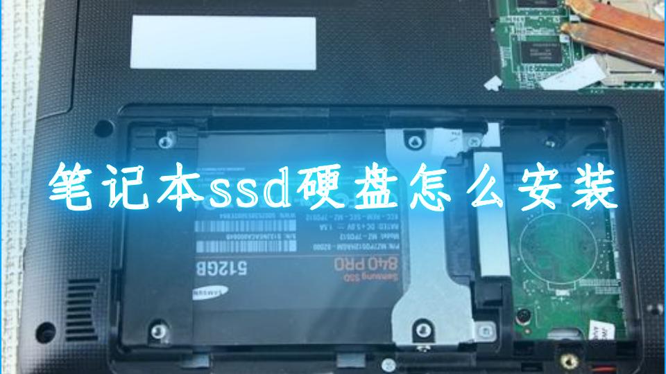 筆記本ssd硬盤怎么安裝